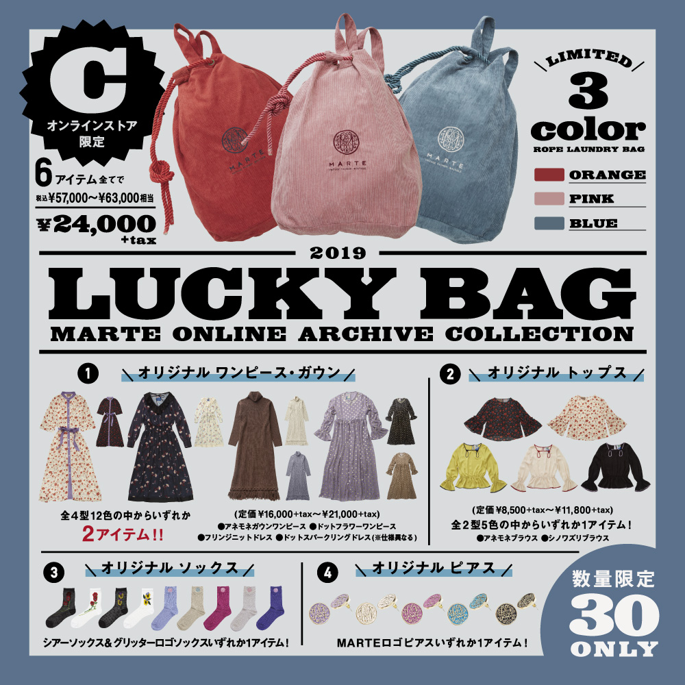 MARTE,ヴィンテージ,古着,原宿,キャットストリート,福袋,LUCKYBAG,2019